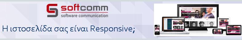 Γιατί η ιστοσελίδα μου πρέπει να είναι Responsive;