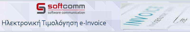 Ηλεκτρονική Τιμολόγηση e-Invoice